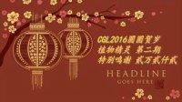 CGL2016圆圆贺岁 植物精灵 第二期