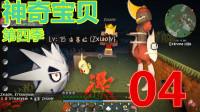 【XY小源 我的世界】1.8.9神奇宝贝 第四季 第4期 机械铁毡造精灵球