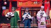 欢乐喜剧人2 小沈阳宋晓峰王小虎最新小品《四大才子》