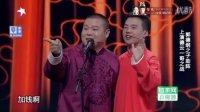 岳云鹏孙越郭麒麟 欢乐喜剧人2最新相声《谁是一哥》