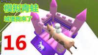 【XY小源实录】模拟神奇青蛙Amazing Frog 第16期 城堡我来了