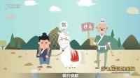 【第七区作品】微E贷——互联网金融动画