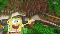 大海解说 我的世界海绵宝宝空岛生存Ep5 恐龙岛打霸王龙挖化石
