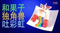 DIY独角兽麻糬吐彩虹糖浆!  神偷奶爸独角兽!