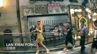 [原创旅行MV] 偶尔坐路边 - 香港独游