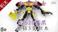 星钻积木 积变战士 81520 巨爪 积木变形金刚机器人 超级大力神81523 类乐高积木【玩具爸爸】