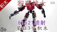 星钻积木 积变战士 81521 喷射 积木变形金刚机器人 超级大力神81523 类乐高积木【玩具爸爸】