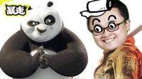 功夫熊猫肥宅救世 进击的巨人巨婴挑食26【暴走看啥片儿第三季】