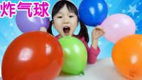 气球惊喜蛋!炸掉气球出现惊喜礼物和玩具 芭比洋娃娃 小黄人 愤怒鸟