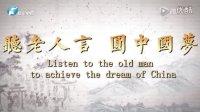 听老人言圆中国梦 第三集 《道德讲堂》人是教得好的