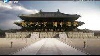 听老人言 圆中国梦 第一集 实现中华民族伟大复兴的中国梦