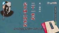 听老人言 圆中国梦 第二集 《群书治要》的当代价值
