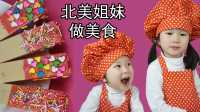 萌宝秀食玩 北美姐妺教你做甜点  趣味美食 宝宝亲子活动 西餐蛋糕