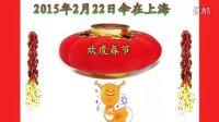 乙末年正月初四伞欢乐在上海