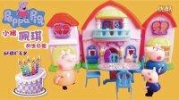 小猪佩奇(粉红猪小妹)过家家玩具-生日晚餐|亲子玩具