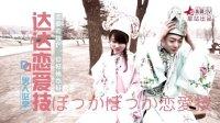 【达达恋爱技:第二期】星爷撩妹法 梁祝野外啪啪啪