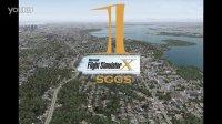 SGGS·走在模拟路上 微软模拟飞行10 FSX 第1期 游戏介绍 新手教程一