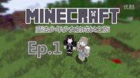 【六字儿x小兰】魔法少年少女的成长之旅 Ep.1 这个污秽的世界(上)  我的世界Minecraft
