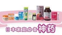 日本药妆店超人气神药购买攻略 【岛国买王】第三集