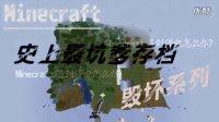Minecraft※史上最坑爹存档崩溃毁坏系列【文件的丢失】