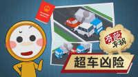 奇葩车祸 超车方式不当易酿凶险