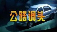 史光辉汽车驾驶教程6_标清
