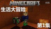 我的世界☆Minecraft【暗墨解说】【1.8】生活大冒险-第1集