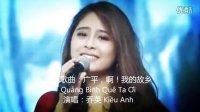 越南歌曲:广平,啊!我的故乡-Quảng Bình Quê Ta Ơi 中越文字幕
