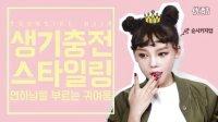 [SOON SIKI] 必看!韩式玉米酥卷发刘海教程 - 흔녀도 도전할 수 있다! 뽀글이 앞머리 도전기!