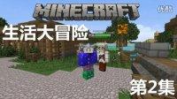 我的世界☆Minecraft【暗墨解说】【1.8】生活大冒险-第2集