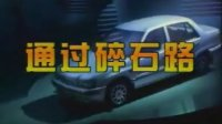 史光辉汽车驾驶教程7_标清