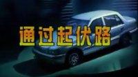 史光辉汽车驾驶教程8_标清