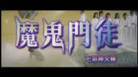 魔鬼門徒 七彩神火棒01