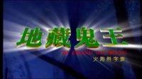 地藏鬼王 火海胜字旗01