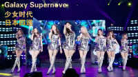 Galaxy Supernove  Phantasia巡回演唱会现场版