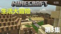 我的世界☆Minecraft【暗墨解说】【1.8】生活大冒险-第3集