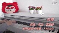 【电钢琴】卡农