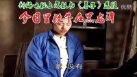 上党鼓书《养子》:今日里放牛在黑龙潭(张洁主演)