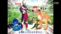 [日本食玩具]蓝精灵恐龙世界冒险记