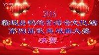 2016年歌舞戏曲大奖赛 临城县鸭鸽营乡综合文化站 方等大舞台
