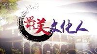 【寻访最美文化人】谭世才:带领村民唱花灯戏《十谢共产党》是快乐的事