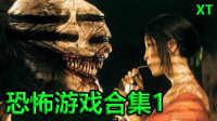 【不要干就是怂】听说非常吓人的恐怖游戏试玩合集【第一期】