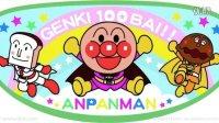 面包超人动画片玩具视频 功夫熊猫3 亲子玩具 定格动画 爱探险的朵拉 猪猪侠 小猪佩奇 米奇妙妙屋