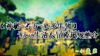 【小麦君整合】【神秘-考古-更多生物】-无bug生活大冒险超级整合
