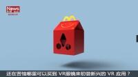 麦当劳推出了炸鸡味VR 这是一款有味道的VR——外设头条【资讯每日评0302】
