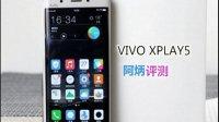 【阿炳科技】VIVO XPLAY5评测