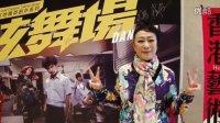 《炫舞场》Danz Up 黄文慧 Bonnie 姐访问 (2016.03.04)