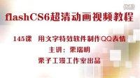 flashCS6入门视频教程145课《用文字特效软件创作QQ表情》栗瑞明制作