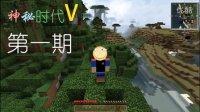 《我的世界:神秘时代5》郁哥解说第一期 神秘魔杖
