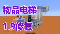 Minecraft我的世界1.9物品电梯修复